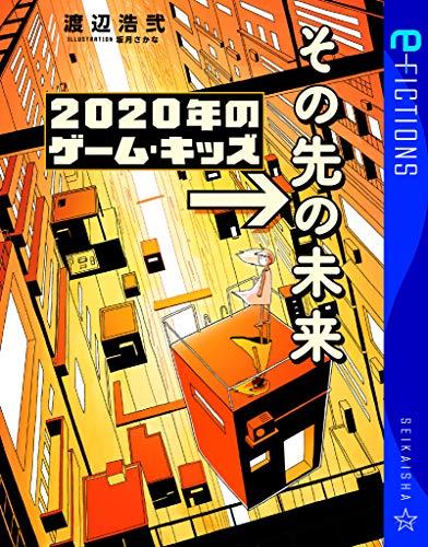 [画像:2020年のゲーム・キッズ →その先の未来 (星海社 e-FICTIONS)]