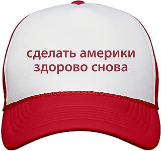Russian Make America Great Again: Snapback Trucker Hat