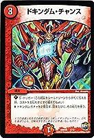 デュエルマスターズ ドキンダム・チャンス/DXデュエガチャデッキ 禁星の破者 ドキンダム(DMD35)/ シングルカード