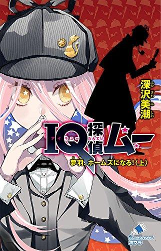 (C[ふ]02-40)IQ探偵ムー 夢羽、ホームズになる!<上> (ポプラカラフル文庫)