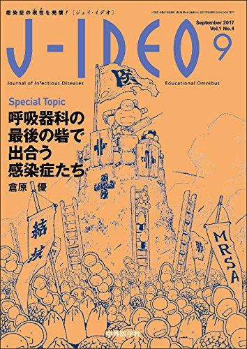 J-IDEO (ジェイ・イデオ) Vol.1 No.4