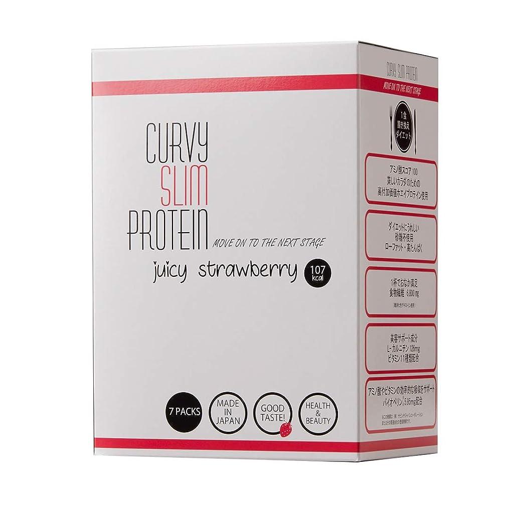 介入するテレックス召集するカーヴィースリム? プロテイン ジューシーストロベリー 置き換え ダイエット 7包(7食分)