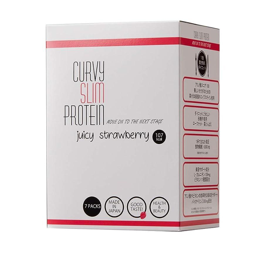 成功したはっきりしない手配するカーヴィースリム? プロテイン ジューシーストロベリー 置き換え ダイエット 7包(7食分)