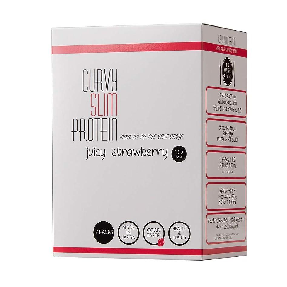 ショップ幸福繁雑カーヴィースリム? プロテイン ジューシーストロベリー 置き換え ダイエット 7包(7食分)