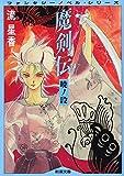魔剣伝〈暁ノ段〉 (新潮文庫―ファンタジーノベル・シリーズ)