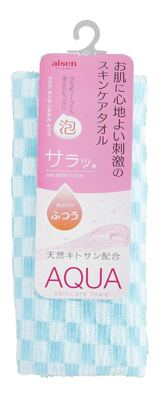 aisen アクアキトサン ボディタオル ふつう ブルー BQ442