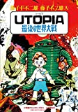 UTOPIA 最後の世界大戦 (復刻名作漫画シリーズ) - 藤子・F・ 不二雄, 藤子 不二雄A