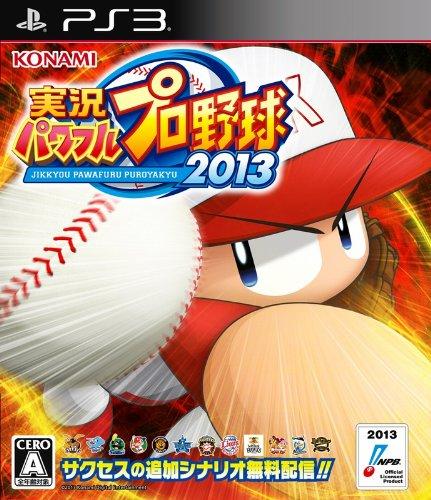 実況パワフルプロ野球2013 - PS3