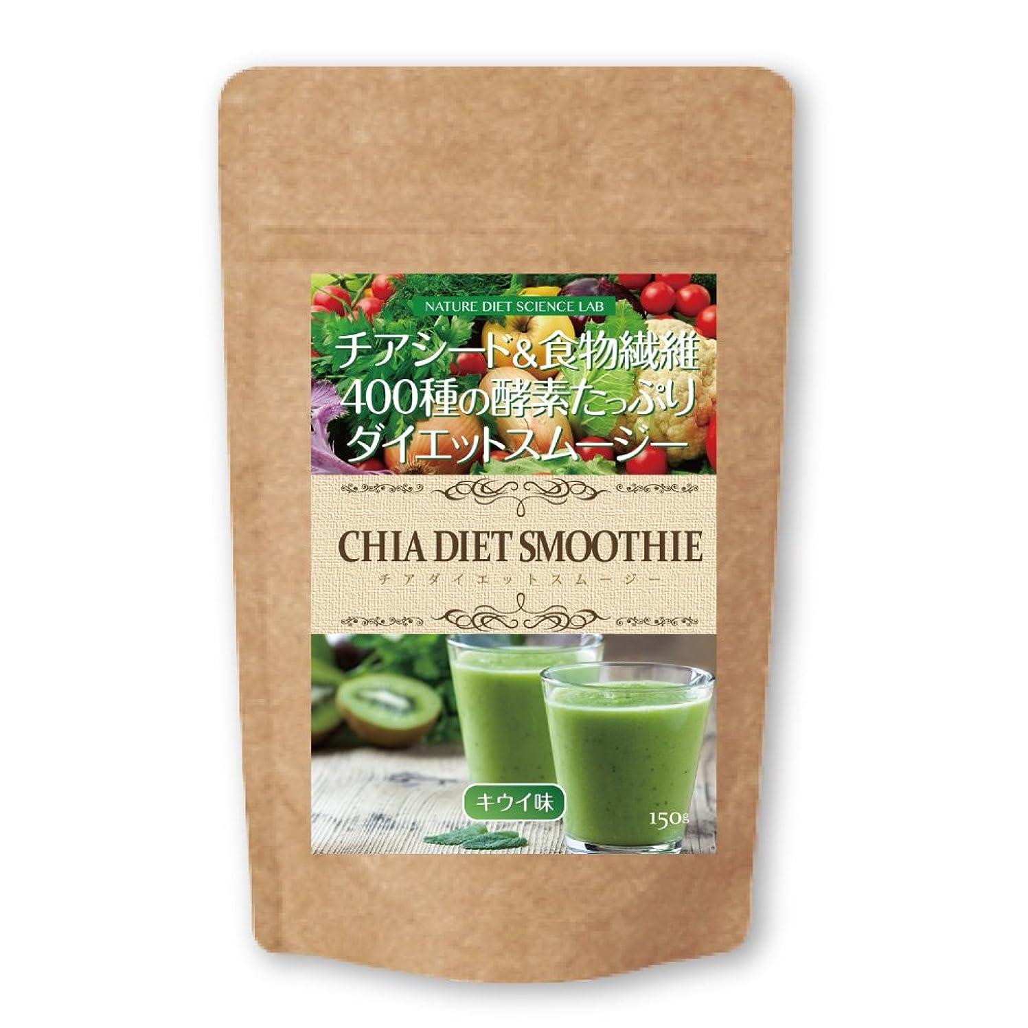 農村一般的に言えば世界的にチアシード&食物繊維&酵素たっぷりのおいしいダイエットスムージー チアダイエットスムージー キウイ味 150g(2018年リニューアル品)