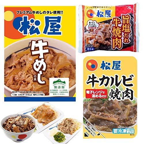 【新商品おまけ】牛めしの具(プレミアム仕様)30個セットとカルビ焼肉1個と旨塩牛焼肉1個【冷凍】