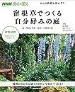 NHK趣味の園芸 4つの役割が決め手! 宿根草でつくる自分好みの庭