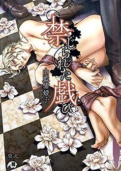 [山藍紫姫子, 蘭丸]の禁じられた戯び【イラスト入り】 (花丸文庫)