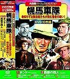 幌馬車隊[DVD]