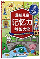 Latest Memory Games for Kids (Chinese Edition)