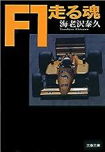 表紙: F1走る魂 (文春文庫) | 海老沢 泰久