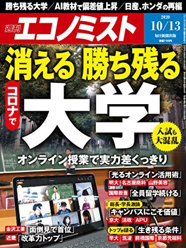 週刊エコノミスト 2020年10月13日号 [雑誌]