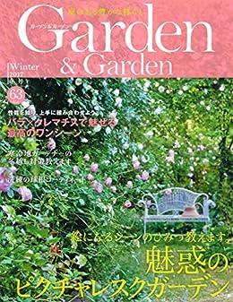 [エフジー武蔵]のGarden&Garden Vol. 63 (2017年 12 月号) [雑誌]