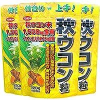 ユウキ製薬 秋ウコン 粒 3個セット 66-90日分 220粒 サプリ うこん クルクミン