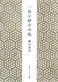 一目小僧その他 (角川ソフィア文庫)