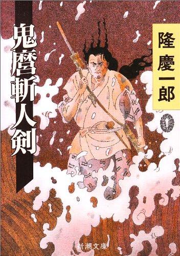 鬼麿斬人剣 (新潮文庫)