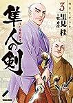 江戸常勤家老 隼人の剣 3 (トクマコミックス)