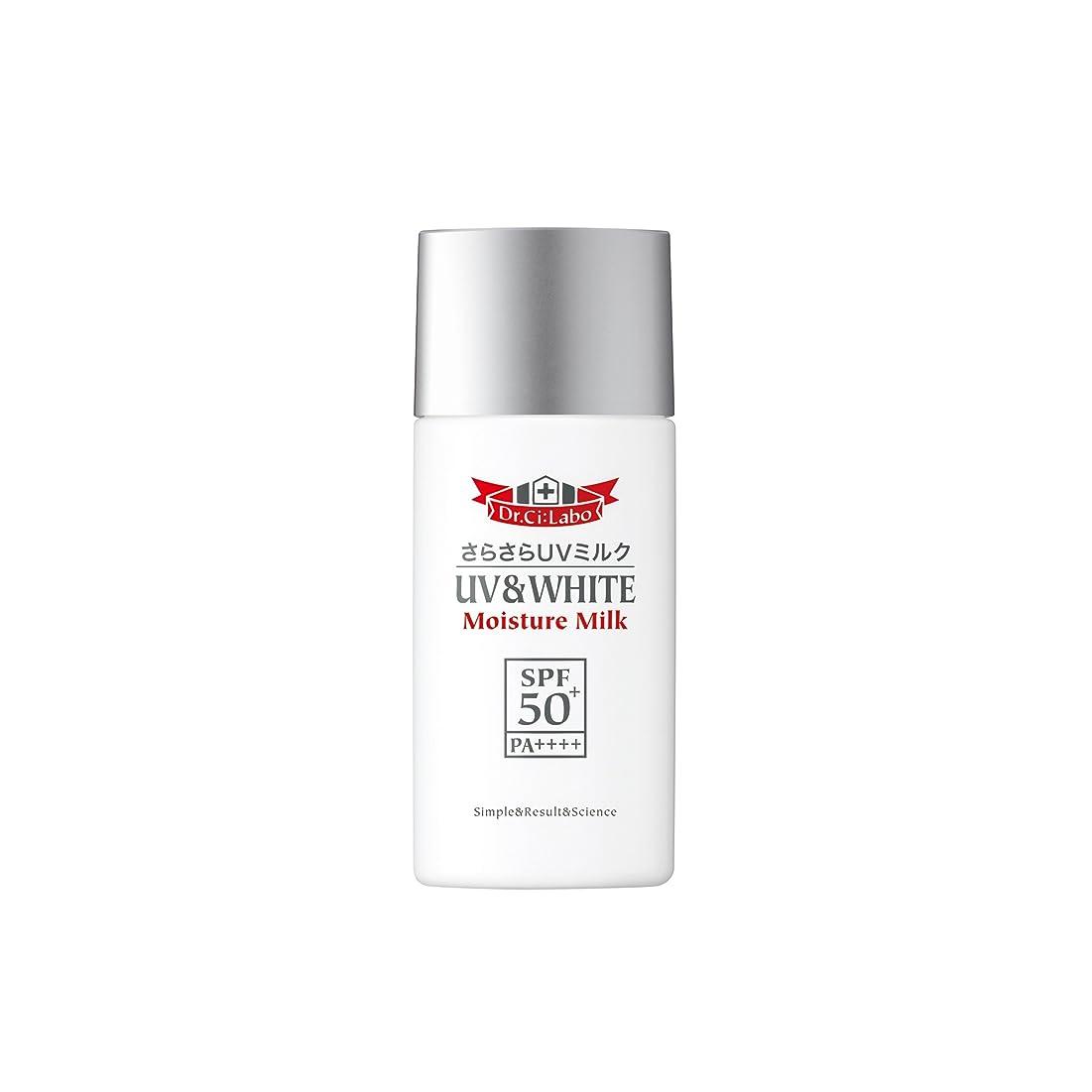 キャスト裸許さないドクターシーラボ UV&WHITE モイスチャーミルク SPF50+ 日焼け止め