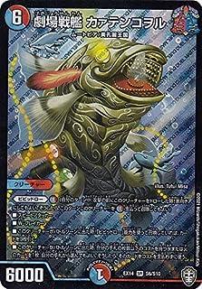 デュエルマスターズ DMEX14 S6/S10 劇場戦艦 カァテンコヲル (SR スーパーレア) 弩闘×十王超ファイナルウォーズ!!! (DMEX-14)