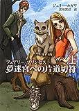 夢迷宮への片道切符〈上〉―フェアリー・プリンセス (MIRA文庫)