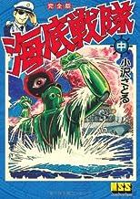 海底戦隊〔完全版〕(中) (マンガショップシリーズ) (マンガショップシリーズ 448)