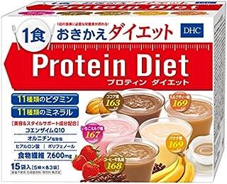 DHCプロティンダイエット(15袋入)