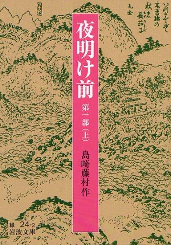 夜明け前 第1部(上) (岩波文庫 緑 24-2)