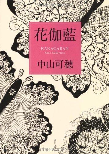 花伽藍 (角川文庫)の詳細を見る