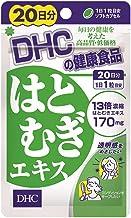 DHC はとむぎエキス 20日分 20粒【3個セット】