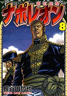 ナポレオン ~覇道進撃~ 8巻 (ヤングキングコミックス)