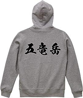 五竜岳 オリジナル パーカ 書道家が書く プリント パーカ 【 百名山 】 メンズ キッズ