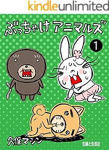 ぶっちゃけアニマルズ1 (週刊女性コミックス)