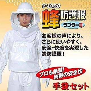 【手袋セット】 蜂防護服 ラプター 3 V-1000 スズメバチ 蜂の巣 駆除 高KD