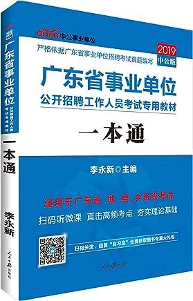 中公版·(2019)广东省事业单位公开招聘工作人员考试专用教材:一本通