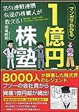 35年連戦連勝 伝説の株職人が教える!1億円株塾