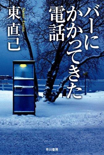 バーにかかってきた電話 (ハヤカワ文庫JA)の詳細を見る