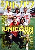 別冊カドカワ 総力特集 ユニコーン 2009 カドカワムック (カドカワムック 308)