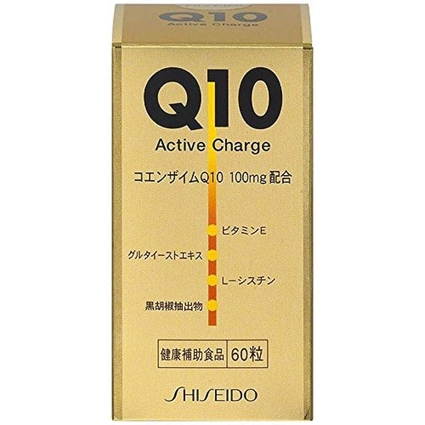 猫背和解するポケット資生堂 Q10アクティブチャージ 60粒 約30日分