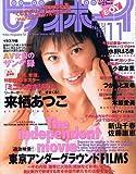ビデオボーイ 1999年11月号 No.187