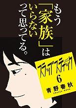 表紙: スラップスティック(6) (ビッグコミックス)   青野春秋