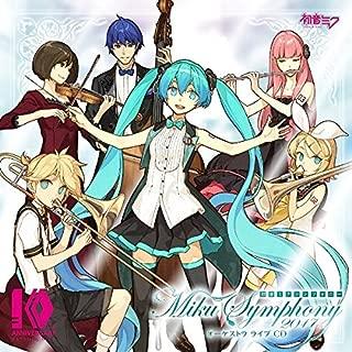 初音ミクシンフォニー~Miku Symphony 2017~ オーケストラ ライブ CD 【初回限定盤】