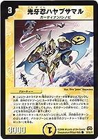 デュエルマスターズ/DM-29/37/C/光牙忍ハヤブサマル