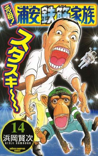 元祖! 浦安鉄筋家族 14 (少年チャンピオン・コミックス) - 浜岡賢次