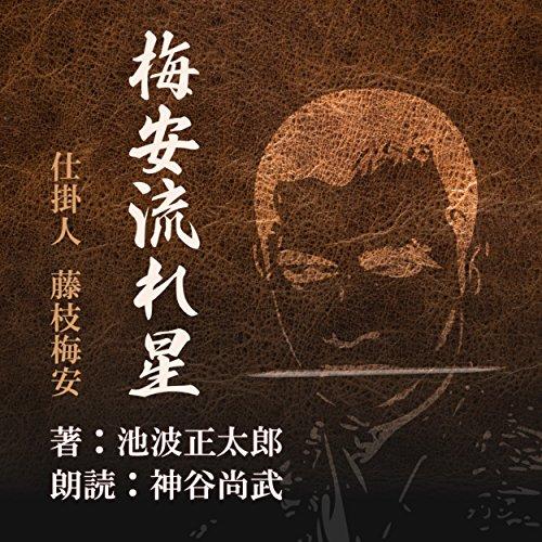 『梅安流れ星 (仕掛人 藤枝梅安より)』のカバーアート