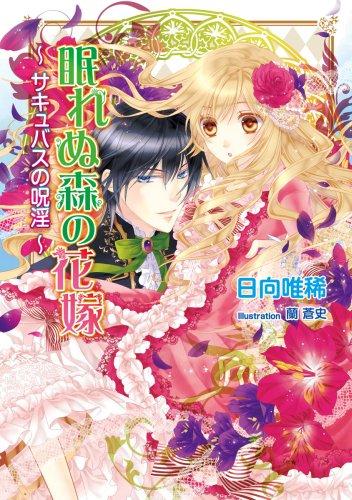 眠れぬ森の花嫁―サキュバスの呪淫 (マリーローズ文庫)