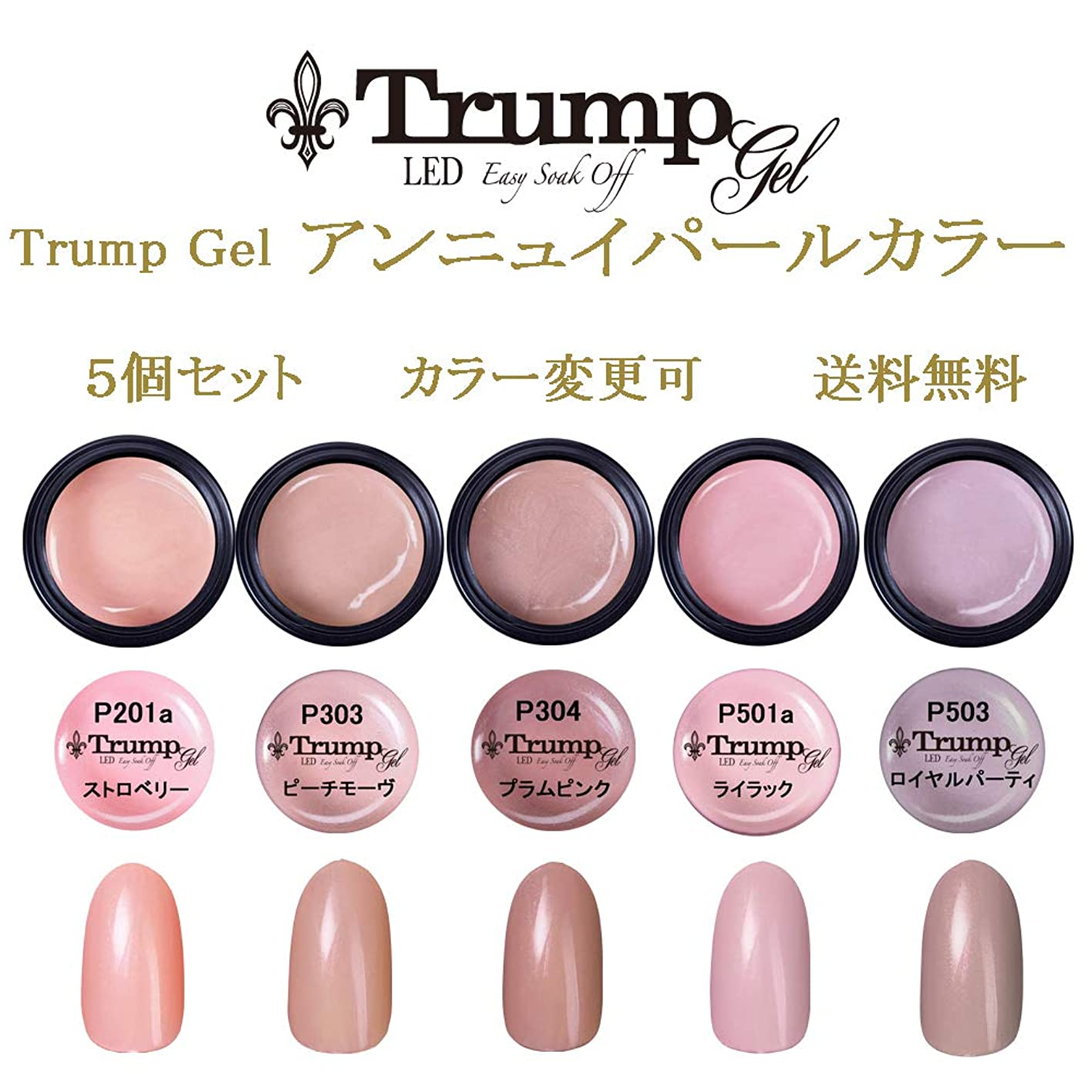 期間不和確認する日本製 Trump gel トランプジェル アンニュイ パール 選べる カラージェル 5個セット ピンク ベージュ パープル